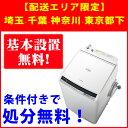 【基本設置無料】 日立 8kg 縦型洗濯乾燥機 BW-DV8...