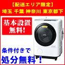 【アウトレット】【基本設置無料】 日立 11kg ドラム式洗濯乾燥機 左開き BD-NV110BL-S シルバー 東京23区近郊限定配送 【HITACHI BDNV110BL】|ドラム式洗濯機 大型 大容量 11キロ 日本製 ヒートリサイクル 風アイロン ビッグドラム