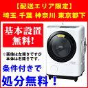 【アウトレット】【基本設置無料】 日立 11kg ドラム式洗濯乾燥機 右開き BD-NV110BR-S シルバー 東京23区近郊限定配送 【HITACHI BDNV110BR】|ドラム式洗濯機 大型 大容量 11キロ 日本製 ヒートリサイクル 風アイロン ビッグドラム