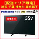 設置不可 パナソニック TH-55FX600 55V型 4K対応液晶テレビ ビエラ 埼玉・千葉・神奈川・都下限定配送 Panasonic TH55FX600 VIERA 55インチ 55型