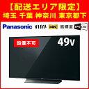 設置不可 パナソニック TH-49FX750 49V型 4K対応液晶テレビ ビエラ 埼玉・千葉・神奈川・都下限定配送 Panasonic TH49FX750 VIERA 49インチ 49型