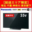 設置不可 パナソニック TH-55FX750 55V型 4K対応液晶テレビ ビエラ 埼玉・千葉・神奈川・都下限定配送 Panasonic TH55FX750 VIERA 55インチ 55型