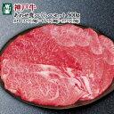 【10/31までの期間限定】【神戸牛の秋ギフト】神戸牛あわせ食べくらべセット500g【ギフトセット】