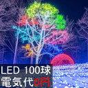 イルミネーション ソーラー イルミネーション 屋外 LED 100球 点灯8種類 高輝度 長寿命 次世代LED/ イルミネーションライト 電気代0円 防水 ライト クリスマス