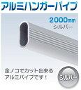 【ハンガーパイプ】金ノコでカットできるアルミパイプ 200cm(2m)シルバー【押入れ】【クローゼット】【収納】【増設】