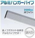 【ハンガーパイプ】金ノコでカットできるアルミパイプ 200cm(2M) ホワイト【押入れ】【クローゼット】【収納力アップ】【増設】