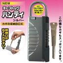 鍵付き収納ボックス NEWキーストックハンディ シルバー 【キーBOX】【カギの受け渡し】