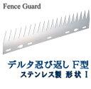 忍び返し(屋外防犯)ガードフェンス デルタF型【ミニフェンス】