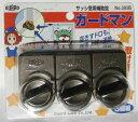サッシ窓用補助錠(鍵) ガードマン3個入り【サッシ窓用】【防犯対策】