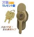 交換用万能クレセント錠 鍵付き【取替用】【防犯対策】