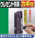 窓の補助錠 クレセント防具 カギ付き【防犯対策】...
