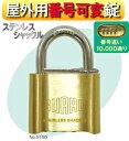 屋外用暗証番号式南京錠(鍵)