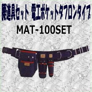 MARVEL マーベル 腰道具セット 軽く長時間作業に最適な電工ポケットタフロンタイプ MAT-100SET【腰袋】【作業ベルト】