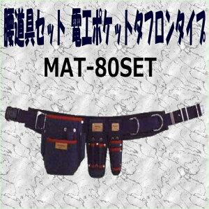 MARVEL マーベル 腰道具セット 軽く長時間作業に最適な電工ポケットタフロンタイプ MAT-80SET【腰袋】【作業ベルト】