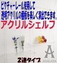 【アクリル】【棚】【店舗リフォーム】【ホームインテリア】【リ...