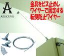 【ホームインテリア】【ビス止タイプ】【地震対策】【転倒防止】...