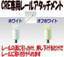 【ピクチャーレール】【アタッチメント】10kg用ピクチャーレールCRE対応アタッチメン