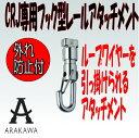 【ピクチャーレール】【アタッチメント】30kg用ピクチャーレールCRJ対応フック型アタ