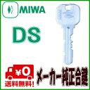 【ミワMIWA】【メーカー純正】【合鍵】なにもしなくても送料無料!MIWA(美和ロック)ギザギザキー DS メーカー純正鍵作成 純正合鍵(スペアキー)DSキー【純正合鍵】