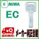 【ミワMIWA】【メーカー純正】【合鍵】なにもしなくても送料無料!MIWA(美和ロック) EC 電子キー メーカー純正鍵作成 純正合鍵(スペアキー)ECキー【純正合鍵】