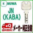 【ミワMIWA】【KABA】【メーカー純正】【合鍵】なにもしなくても送料無料!MIWA(美和ロック) JN メーカー純正鍵作成 ディンプル純正合鍵(スペアキー)JNキー【純正合鍵】