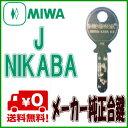 【ミワMIWA】【メーカー純正】【合鍵】なにもしなくても送料無料!日本カバが美和ロックにOEM供給したディンプルキーのメーカー純正キー【純正合鍵】【カバ】