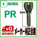 【ミワMIWA】【メーカー純正】【合鍵】なにもしなくても送料無料!MIWA(美和ロック) PRメーカ純正鍵作成 ディンプル純正合鍵(スペアキー)PRキー  【純正合鍵】