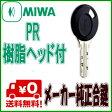 【ミワMIWA】【メーカー純正】【合鍵】なにもしなくても送料無料!MIWA(美和ロック) PRメーカ純正鍵作成 ディンプル純正合鍵(スペアキー)PRキー 樹脂ヘッド付 【純正合鍵】