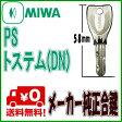 【ミワMIWA】【サッシメーカー】【メーカー純正】【合鍵】なにもしなくても送料無料!MIWA(美和ロック) PS(DN)メーカ純正鍵作成 ディンプル純正合鍵(スペアキー)PS(DN)キー  【純正合鍵】