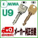 【ミワMIWA】【メーカー純正】【合鍵】なにもしなくても送料無料!MIWA(美和ロック) U9キーメーカ純正鍵作成 純正合鍵(スペアキー)U9キー 【純正合鍵】
