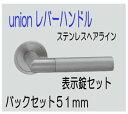 【union】【建築用レバーハンドル】ユニオン レバーハンドル表示錠セット ステンレスヘアライン【BS51】【フレームドア】【フラッシュドア】【表示錠】【トイレ錠】