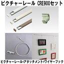 【ピクチャーレール】アールクレールCRE900セット ワイヤーフックセット【アラカワ】