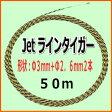 【通線作業】【入線工具】【通線ワイヤー】 マーベル MARVEL JetラインタイガーMW-7050 50m