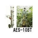 アリミツ 静電ノズル AES-10BT ノズルピッチ30cm 10頭口 カート式静電噴口 有光工業 【smtb-ms】