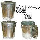 トタン製 ダストペール缶 65型 3個(梱包入り価格) 亜鉛メッキ鋼板 板厚0.4mm[ごみ保管 ゴミ箱 瀧商店]
