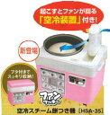 みのる 空冷スチーム餅つき機 ファンツッキー5.4L・2〜3...