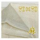 麻ふかし布 セイロ敷き蒸し布 約70cm×70cm(2〜3升用) 麻100% セイロ敷布