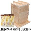 桧 角セイロ9寸 三段重ね 餅つき用 27cm深型 麻敷布3...