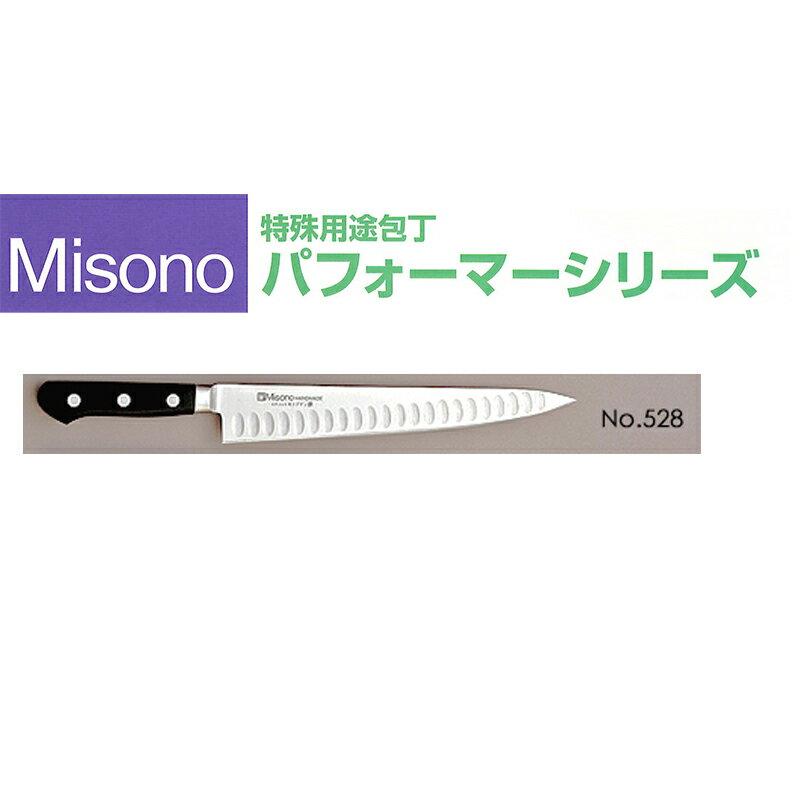 Misono ミソノ No. 528 モリブデン鋼筋引サーモン 240 mm