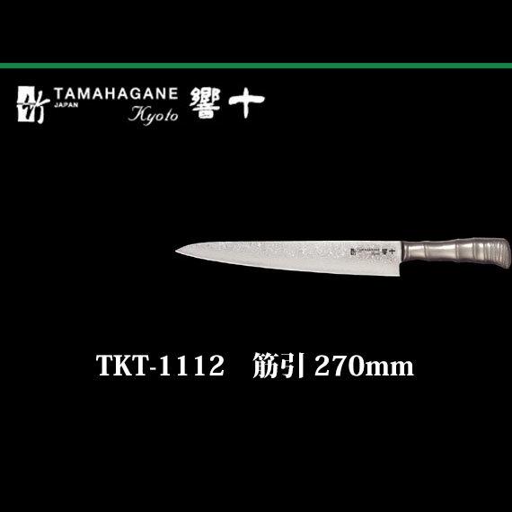 Brieto 響十 TKT-1112 筋引 270mm 片岡製作所 日本製 ブライト 包丁 Brieto、ブライトの筋引包丁なら瀧商店。送料無料