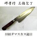 堺孝行刃物 33層 ダマスカス鋼 三徳包丁 VG-10 180mm