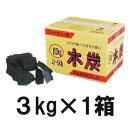 バーベキュー木炭 3kg×1箱