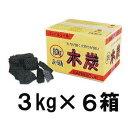 バーベキュー木炭 3kg×6箱