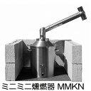 ミニミニ クンネン器 24L 小型燻燃器 MMKN型 クン炭器 モミ酢液づくり