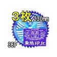 津村 ツムラ チップソー F型ハイパー 草刈刃 230mm×36P 徳用3枚組