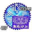 津村 ツムラ チップソー F型ハイパー 草刈刃 255mm×40P 1枚