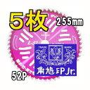 ツムラのチップソー L-52 オールラウンド草刈刃 255mm×52P 徳用5枚組【smtb-ms】