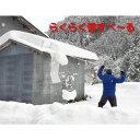 らくらく雪すべ〜る 屋根の雪がドンドン滑り落ちます。簡単に、安全に、短時間で、楽しく雪下ろしができます。シート2枚付き(雪下ろし 雪降ろし 雪落とし 雪かき)