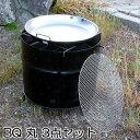ドラム缶バーベキューコンロ丸型 3点セット (丸網 丸鉄板付き)本体W56cm×H53cm