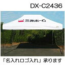 デラックステント DX-C2436 DX-A2436 2.4m×3.6m( スチールフレーム、アルミフレーム、色選択)キャラバンジャパン  ...